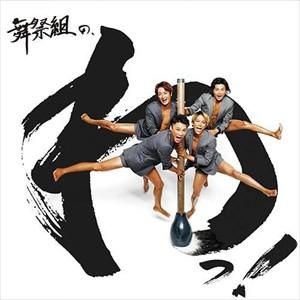 (おまけ付)舞祭組の、わっ! (初回生産限定盤A) / 舞祭組 ブサイク (CD+DVD) AVCD-93782-SK
