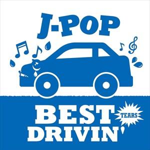 (おまけ付)J-POP BEST DRIVIN Blue 2 / オムニバス (CD) GRVY-194-TOW