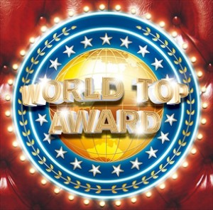 ☆【おまけ付】WORLD TOP AWARD / オムニバス 【CD】 MJSD-81-SK
