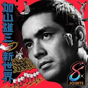 ☆【おまけ付】加山雄三の新世界 / オムニバス 【CD】 MUCD-1380-SK-2F