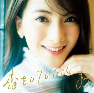 ☆【おまけ付】恋をしていたこと(初回生産限定盤) / JY 【SingleCD+DVD】 SRCL-9255-SK