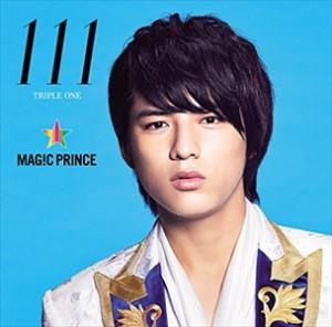 ☆【おまけ付】111(初回限定永田薫盤) / MAG!C☆PRINCE マジックプリンス 【CD】 UPCH-7217-SK