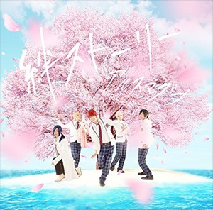 ☆【おまけ付】絆ストーリー(初回限定盤B) / アルスマグナ 【SingleCD+DVD】 UPCH-7244-SK
