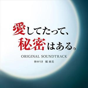 (おまけ付】愛してたって、秘密はある。 オリジナル・サウンドトラック / 林ゆうき 橘麻美 (CD)VPCD-81983-SK