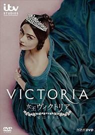 女王ヴィクトリア シーズン2の画像