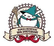(おまけ付】SHIMOTSUKIN 10th Anniversary BEST PREMIUM COMPLETE BOX / 霜月はるか (5CD+DVD)KDSD-20017-SK
