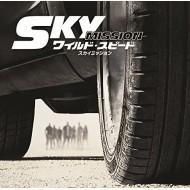 ☆【おまけ付】 ワイルド・スピード スカイミッション オリジナル・サウンドトラック サントラ 映画 洋画 /  【CD】 WPCR-16244-SK