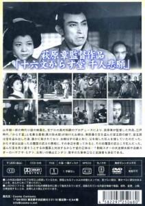 【送料無料!最安値に挑戦中】 日本名作映画 【十六文からす堂 千人悲願】 [DVD] COS-048