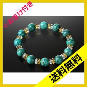 (おまけ付)最強運トルコ石ブレス (HY) HY-BL1208-HIR