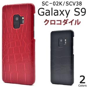 スマートフォンケース Galaxy S9 SC-02K docomo  SCV38 au 用 クロコダイルデザインケース 背面保護カバー ワニ柄 スタイリッシュ
