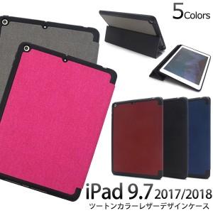 be74cfafdcb6 iPad 9.7インチ 2017モデル(iPad 第5世代)/2018(iPad 第