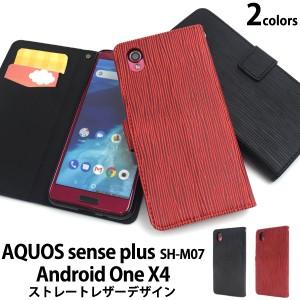 スマートフォンケース AQUOS sense plus SH-M07  Android One X4  Y mobile  用 手帳型 ストレートレザーデザイン シンプル レザーケース