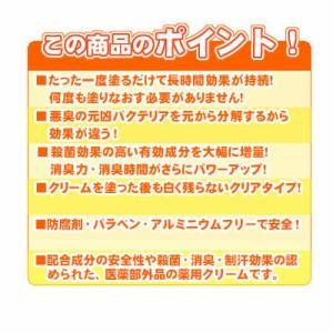 【送料無料】Quick Beauty/クイックビューティ QB薬用デオドラントクリーム 1個入 (846)