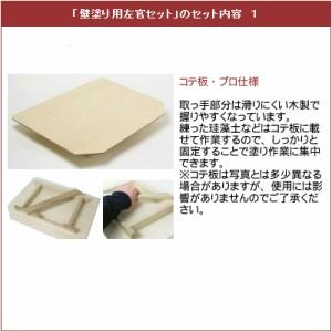 【送料無料】壁塗り用左官セット(珪藻土などの壁塗り用)(A283)