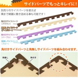 ◎【送料無料】大判60cm ジョイント式 マット 4枚組(2色各2枚) プレイマット (A525)