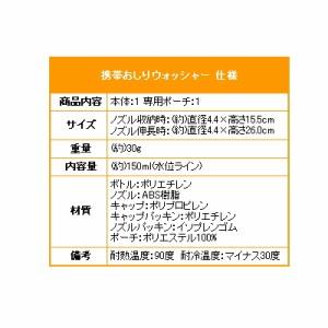 【送料無料】ポーチ付き携帯おしりウォッシャー (A592)