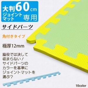 ビッグ60cm ジョイントマット用 角付きサイドパーツ  (A631)