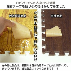 【送料無料】木目調 ジョイントマット 162枚/9畳セット  (A645-18)