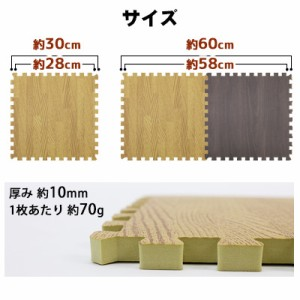 【送料無料】 木目調 ジョイントマット 9枚/半畳セット  (A645)