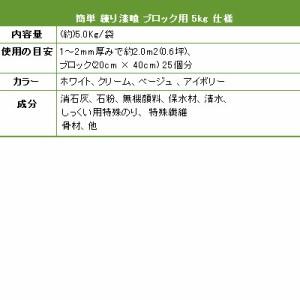 ◎【送料無料】【珪藻土を超えた!ブロック1個当り80円】簡単 練り漆喰 ブロック用 5kg [約2平米・0.6坪用/ブロック25個分] (A650)