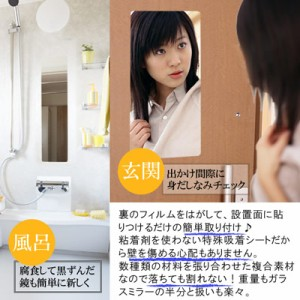 【送料無料】【430×210mm 割れない鏡 姿見 貼る鏡 割れないミラー】 粘着 壁 ドア も ニューはるぴた 430×210mm HPT-4321 (B377)