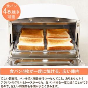 ◎【送料無料】【グリルロースター トースター パン コンパクト オーブントースター】 遠赤 Aladdin グリル&トースター (B612)