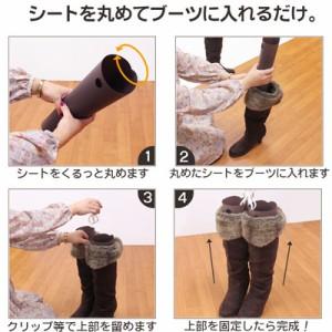 【送料無料】【ブーツキーパー ブーツ 収納 レディース メンズ 消臭剤 靴】 消臭効果 ブーツキーパーシート 2枚入り 4セット (X664-4)