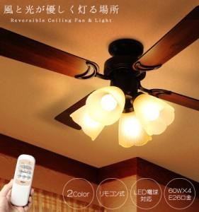 ◎【送料無料】【シーリングライト E26 LED電球対応】当店オリジナル リバーシブル羽根 リモコン式 4灯シーリングファン 60W×4灯(A990)
