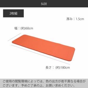 低反発キャンピングマット 60cm×180cm 2枚セット | ヨガマット キッチンマット ペットマット アウトドア キャンプ 撥水 (B987-2)