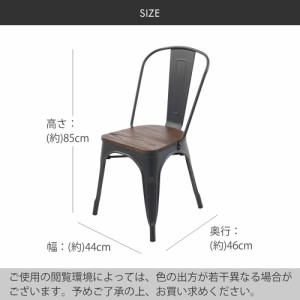 ヴィンテージ デザイン ダイニングチェア 天然木×スチール madoi(マドイ) ホワイト ブラック ミストグリーン カフェ風 (C152)