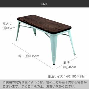 ヴィンテージ デザイン ダイニング ベンチ チェア 天然木×スチール madoi(マドイ) ホワイト ブラック ミストグリーン カフェ風 (C153)