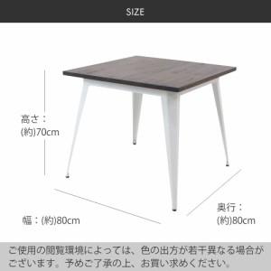 ヴィンテージ ダイニングテーブル3点セット 2人掛け 幅80cm 天然木×スチール madoi(マドイ) ホワイト&ミストグリーン (C154-3C)