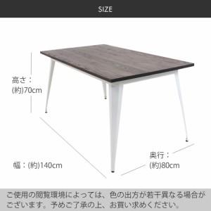 ヴィンテージ ダイニングテーブル ダイニングセット 4点セット 4人掛け 幅140cm 天然木×スチール madoi(マドイ) ホワイト (C155-4B)