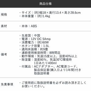 ペルチェ式スタイリッシュ除湿器 | 省エネ 湿気 カビ 結露 対策 (C198)