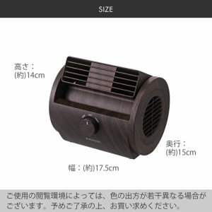 卓上扇風機 木目 デスクファン   おしゃれ 送風機 小型 コンパクト FAN オフィス キッチン 脱衣所 トイレ (C225)