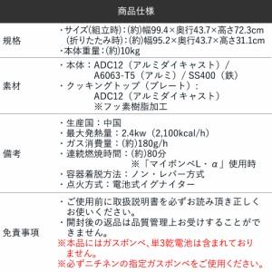 【代金引換不可】 ニチネン カセットガス式バーベキューグリル クイックリー | BBQコンロ キャンプ カセットボンベ (NN-001)