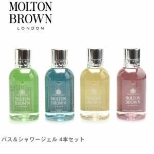 モルトンブラウン ギフトセット フローラル アロマティック バスコレクション MOLTN BROWN ボディソープ ボディケア ブランド おしゃれ