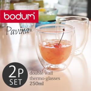 ボダム グラス パヴィーナ ダブルウォールグラス コップ 食器 0.25L 2個セット ギフト BODUM PAVINA【ラッピング対象外】
