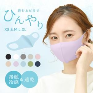 【ゆうパケット配送可】春夏マスク マスク 洗える レディース メンズ クールンビオ ホワイト 白 ブラック 黒 冷感マスク ひんやり 冷感