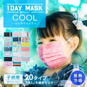 【ゆうパケット配送可】夏マスク 接触冷感 ひんやり 不織布マスク レディース キッズ ジュニア 子供 1DAYマスク 7枚入り COOL かわいい