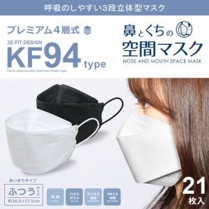 【ゆうパケット送料無料】使い捨てマスク レディース メンズ 鼻と口の空間マスク 21枚セット ホワイト 白 ブラック 黒 使い捨て 使い切り