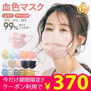 【ゆうパケット送料無料】 血色 カラー やわらか不織布マスク 50枚 プラス1枚入 使い捨てマスク ふつうサイズ メンズ レディース ホワイ