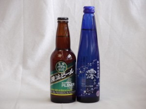 クラフトビールパーティ2本セット 横浜ビールピルスナー330ml 日本酒スパークリング清酒(澪300ml)