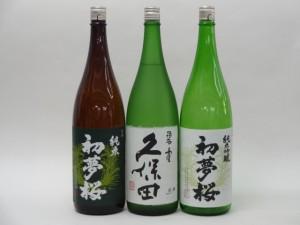 特選日本酒セット 久保田 初夢桜(愛知)スペシャル3本セット(碧寿)(純米 純米吟醸)1800ml×3本