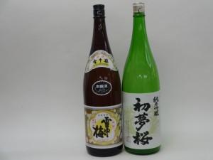 特選日本酒セット 雪中梅 初夢桜 スペシャル2本セット(本醸造 純米吟醸)1800ml×2本