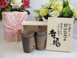 結婚記念日15周年セット 幸福いっぱいの木箱ペアカップセット(日本製萬古焼き) 15周年めの結婚記念日おめでとうございます 陶芸作家 安藤