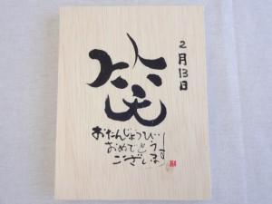 誕生日2月13日セット おたんじょうびおめでとうございます 笑う門には福来たる木箱ペアカップセット(日本製萬古焼き) 陶芸作家 安藤嘉規
