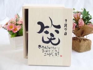 誕生日9月7日セット おたんじょうびおめでとうございます 笑う門には福来たる木箱ペアカップセット(日本製萬古焼き) 陶芸作家 安藤嘉規作