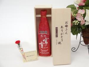 遅れてごめんね♪母の日 ギフトセット 日本酒セット お母さんありがとう木箱セット(宮崎本店 宮の雪 純米酒 720ml(三重県)