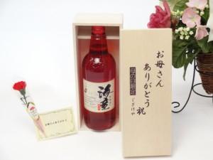 母の日 ギフトセット 焼酎セット お母さんありがとう木箱セット(濱田酒造 芋焼酎 海童 720ml )母